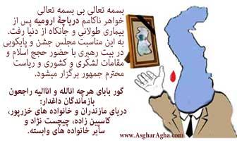 DaryachHadil.jpg