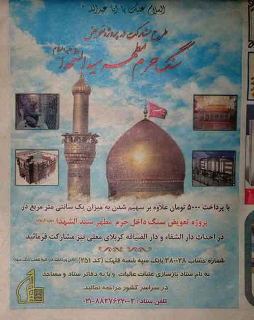 hamshahri_karbalaW.jpg